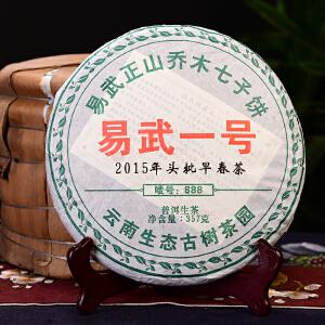 【整件42片】2014年易武一号 周氏茶业 357克/片