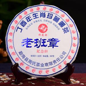 【28片整件一起拍】2017年鸡饼 老班章古树普洱茶生茶 400克/片