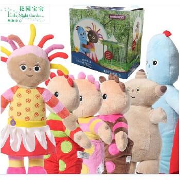 花园宝宝毛绒玩具套装 可爱玩偶公仔布娃娃 宝宝儿童生日礼物