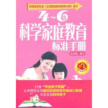 4~6岁科学家庭教育标准手册
