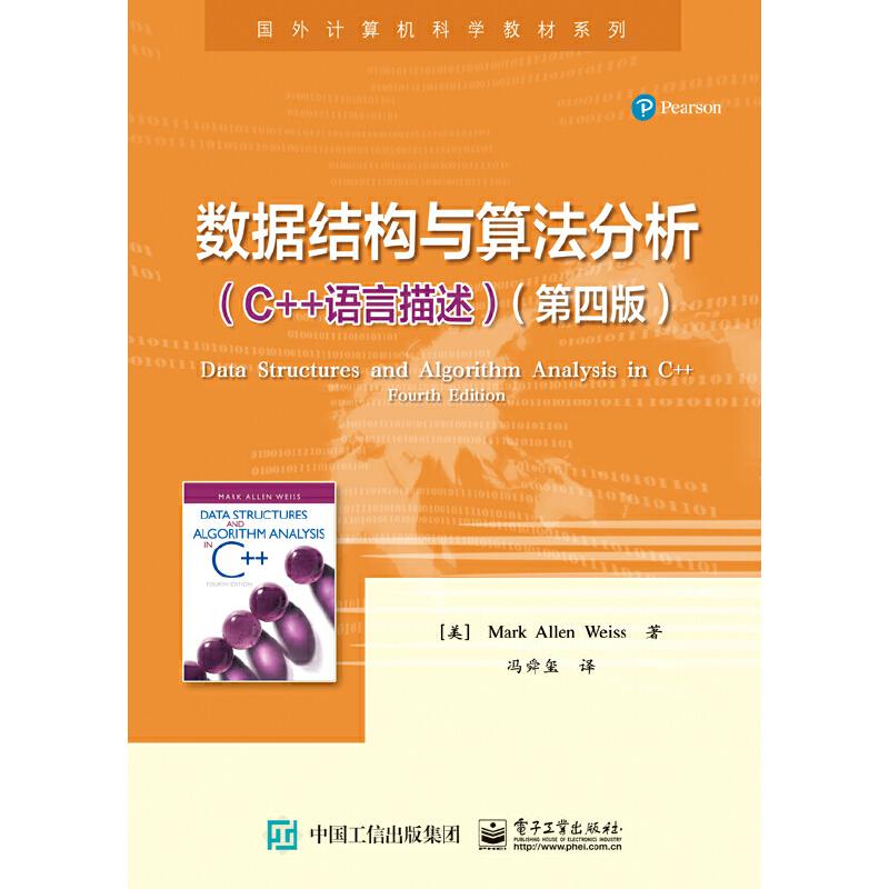 《数据结构与算法分析——c++语言描述(第四版)》
