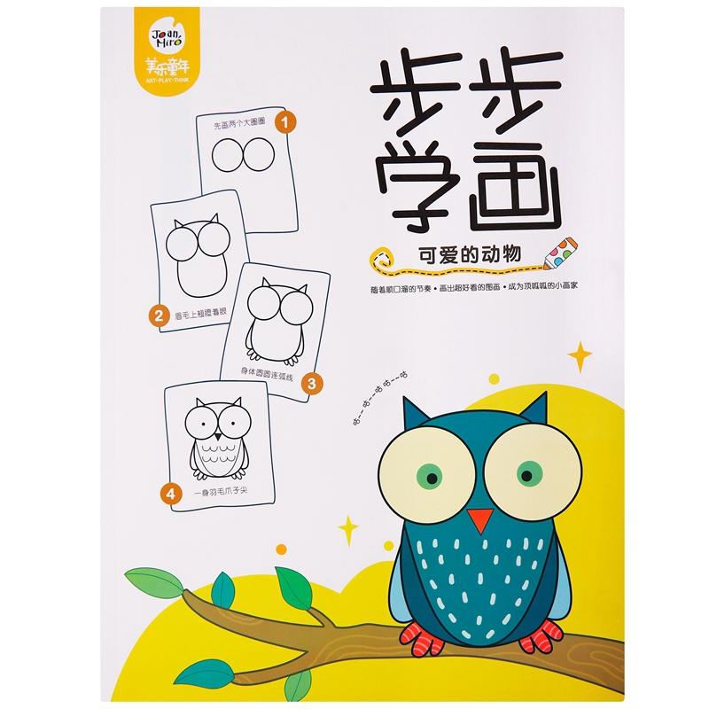 joanmiro 美乐 步步学画 可爱的动物 幼儿涂色本 填色书 儿童画画书