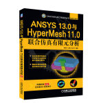 ANSYS 13 0与HyperMesh 11 0联合仿真有限元分析