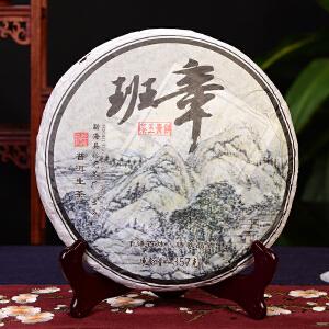 【3片一起拍】2006年裕元茶厂班章古树云南普洱茶生茶 357克/片