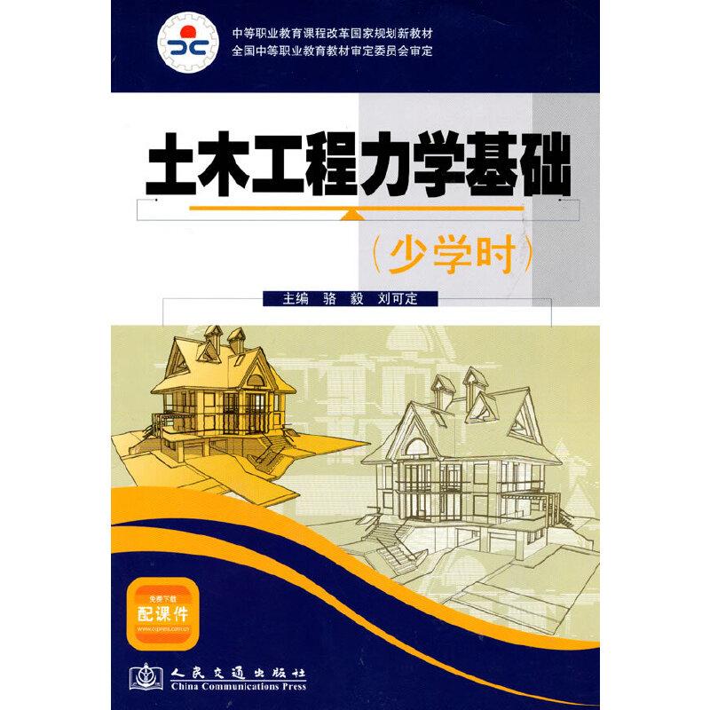 《土木工程力学基础(少学时)》(骆毅.)【简介
