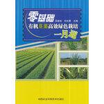零基础有机韭菜高效绿色栽培一月通