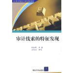 审计线索的特征发现(审计署计算机审计中级培训系列教材)