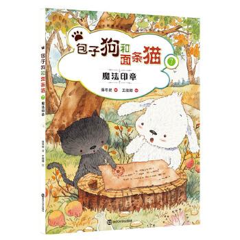 魔法印章-包子狗和面条猫(7) 正版 保冬妮 书籍