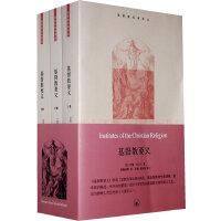基督教要义(影响人类历史的十部著作之一,是基督教经典中的经典、影响了近四百多年的基督教会、全三册)