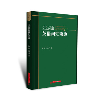 金融英语词汇宝典