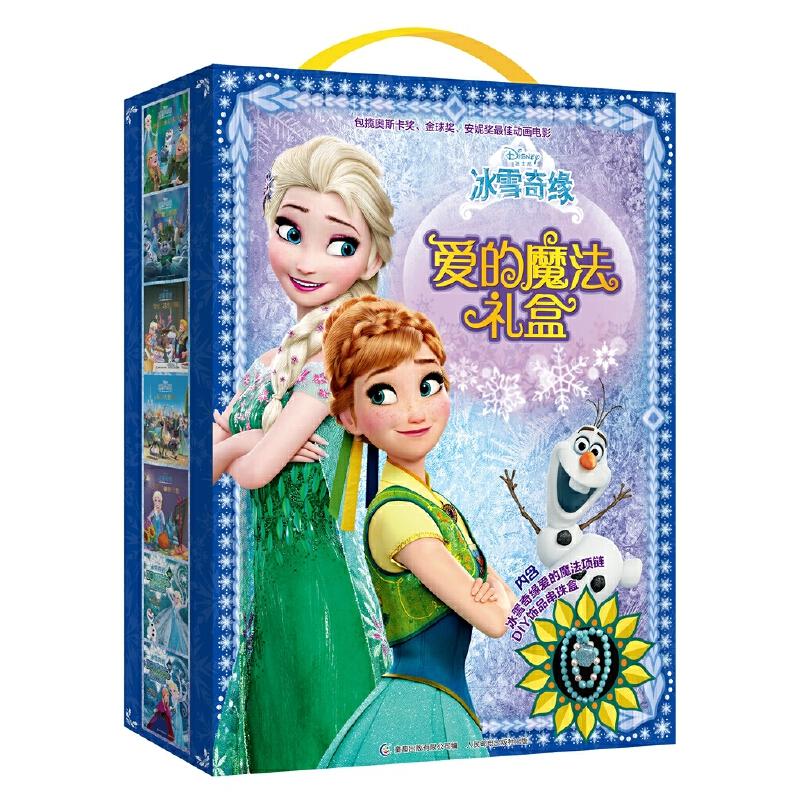 冰雪奇缘爱的魔法礼盒