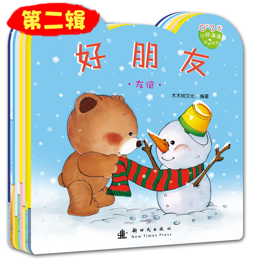这是一套专为中国低幼少儿手绘的精美成长图画书。区别于国外的生活和思考方式。更能迎合中国父母的特点。主要是引导孩子通过可爱拟人的动物形象,认知生活中常见的表情、动作、行为等。绘本故事源于生活中幼儿成长的典型特点,健康卫生,促进语言、认知发展,情绪调节,培养好性格、好习惯,可爱的小熊宝宝帮助家长按照儿童心理发展教育孩子。憨态可掬的可爱形象恰似每一个可爱的小宝贝。亲子共读,快乐无限。 购买小熊满满系列图书(0-3)岁请点击: 《小熊满满成长绘本 大礼盒 (套装20册)》---随书赠送小朋友们一个海洋球 **