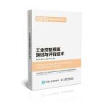 工业控制系统测试与评价技术