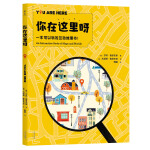 不止是地图:你在这里呀(最懂孩子的互动地理书,熟知五大洲八大洋的酷炫知识)