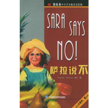 《新标准中小学分级英语读物:萨拉说不(适合小学