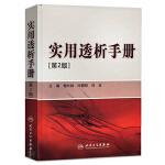 实用透析手册(第2版)