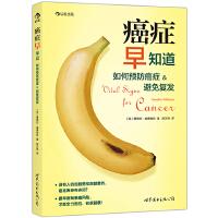 癌症早知道:如何预防癌症&避免复发:没有人的细胞是彻底健康的,癌症离你有多远? 提早测知患癌风险,才能全力因应,收获健康!
