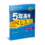 高中英语 必修1 RJ(人教版)高中同步新课标 5年高考3年模拟(2017)