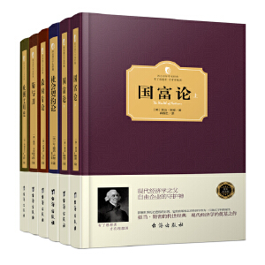 世界人文经典:对人类贡献巨大的不朽巨著(西方学术经典・精装版)