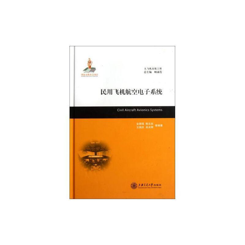 《民用飞机航空电子系统(精)/大飞机出版工程