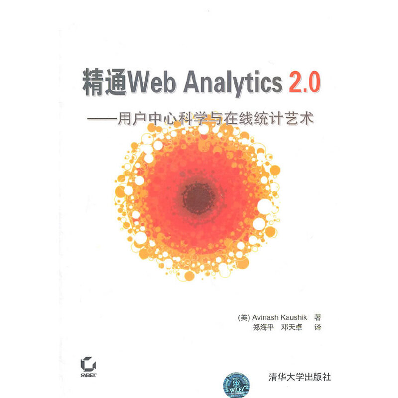 精通Web Analytics 2.0——用户中心科学与在线统计艺术