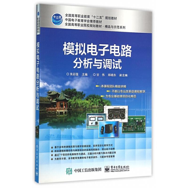 模拟电子电路分析与调试(全国高等职业院校规划教材)/精品与示范系列