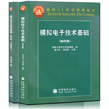 《模拟电子技术基础(第四版)教材