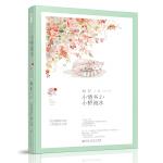 小情书2・小桥流水(限量签名版,小情书系列02)