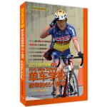 自行车骑行宝典2:单车学校教你的65个细节