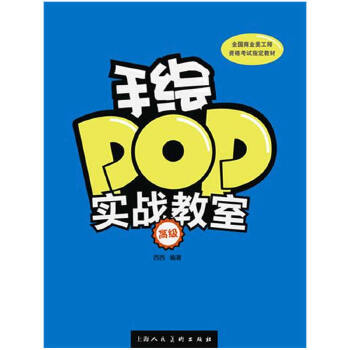 手绘pop实战教室(高级) 西西【正版书籍】 上海人民美术出版社