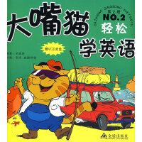 大嘴猫学英语:第2册NO.2(赠VCD光盘)
