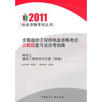 (新版号21825)科目三 建设工程技术与计量(安装)