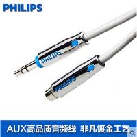 Philips/飞利浦 SWA5012AUX音频延长线3.5mm公对母手机耳机延长线