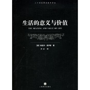 生活的意义与价值/二十世纪西方哲学译丛