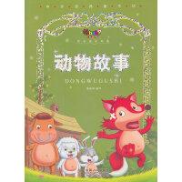 动物故事-阳光宝贝快乐成长书系―中外经典童书坊