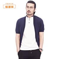 恒源祥男士短袖针织衫春季新品纯色天丝棉休闲针织开衫薄外套