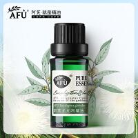 AFU阿芙 尤加利精油 10ml 香薰精油 正品单方精油 支持货到付款