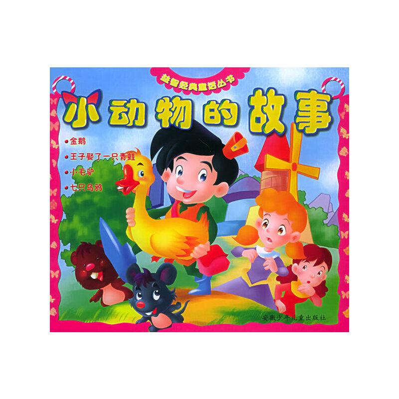 《小动物的故事(注音版)——益智经典童话丛书》
