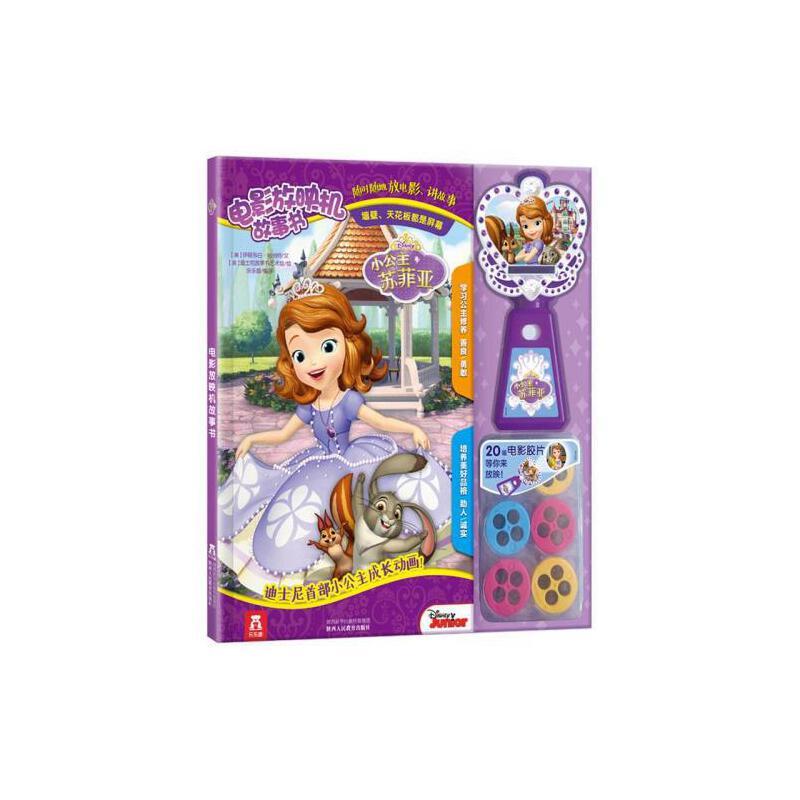 可爱公主书幼儿园老师推荐宝宝4-6岁图画书畅销童书精装迪士尼动画