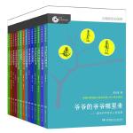 大科学家讲科学(全14册)