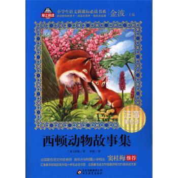 西顿动物故事集-注音美绘本