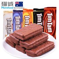 澳大利亚进口 雅乐思TimTam巧克力夹心威化饼干 焦糖白巧黑巧休闲零食