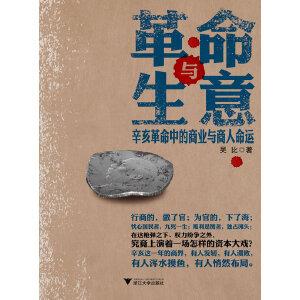 革命与生意:辛亥革命中的商业与商人命运(荣登2011新浪中国好书榜十大好书)