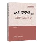 公共管理学(第二版)(研究生教学用书)
