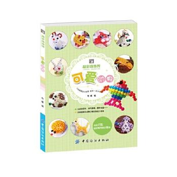 手工/diy 羊毛/串珠/粘土 可爱动物 正版 阿瑛 书籍
