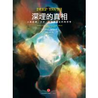 深埋的真相:人类起源、历史、前途及命运的再思考(电子书)
