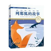 我的第一本无障碍阅读书・美读本 列那狐的故事(注音版) 国开童媒