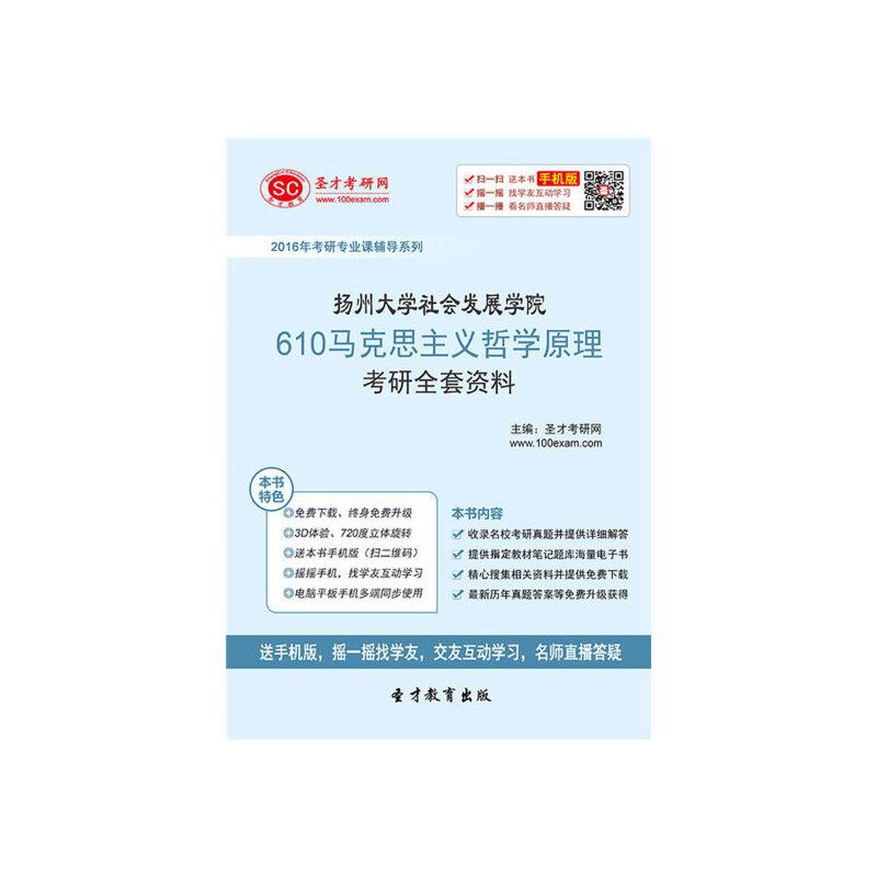 [圣才]2018年扬州大学社会发展学院610马克思主义哲学原理考研全套