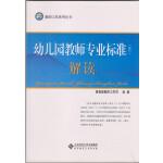 教师工作系列丛书:幼儿园教师专业标准(试行)解读