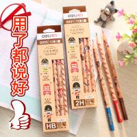 九七得力原木学生铅笔六角型HB 2H 12支/盒儿童卡通铅笔文具用品批发